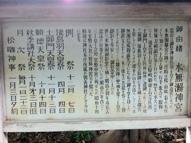 水無瀬神宮の歴史
