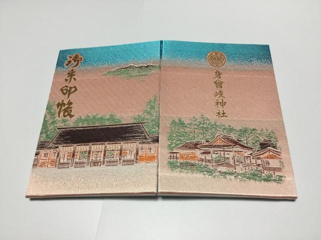 身曾岐神社のご朱印帳(山梨県小淵沢駅)