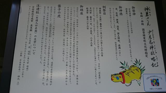少彦名神社(大阪府北浜駅) - その他建物の写真