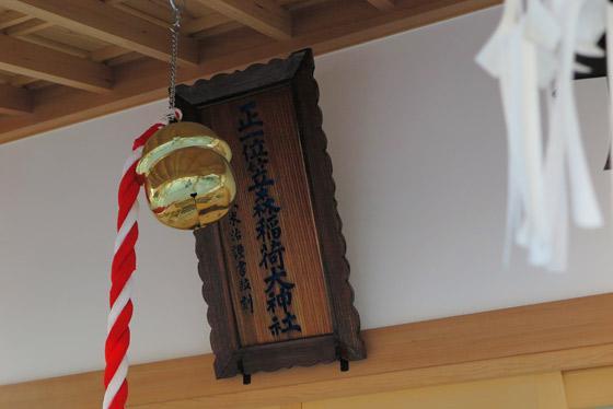 山梨県笠森稲荷大神社の本殿