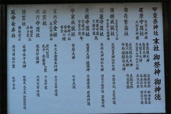 甲斐奈神社の歴史
