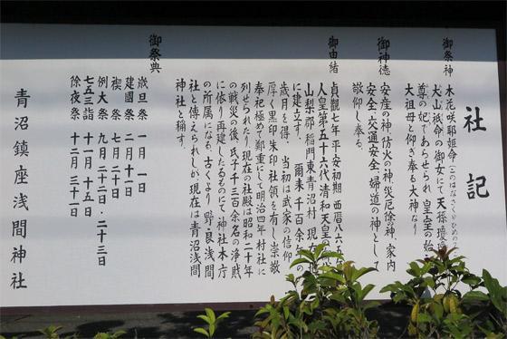 山梨県浅間神社の歴史