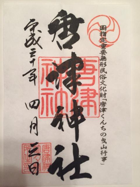 佐賀県唐津神社の御朱印