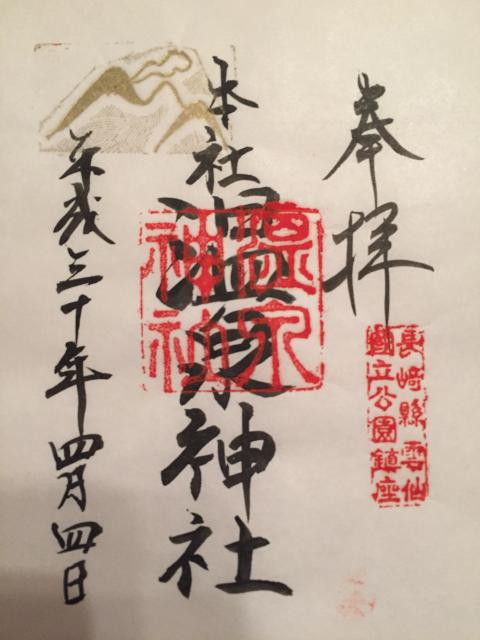 長崎県温泉神社の御朱印