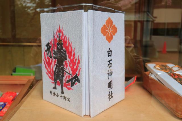 神明社の御朱印帳