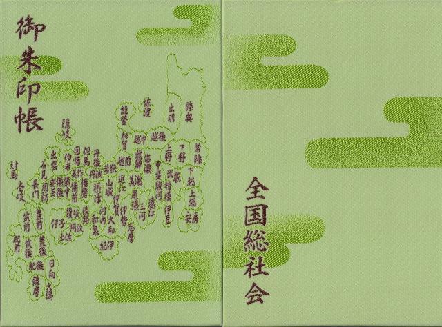 東京都大國魂神社の御朱印帳