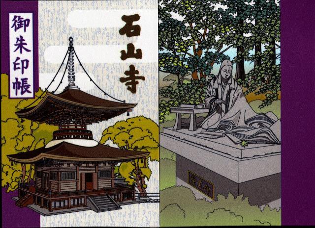 石山寺の御朱印帳
