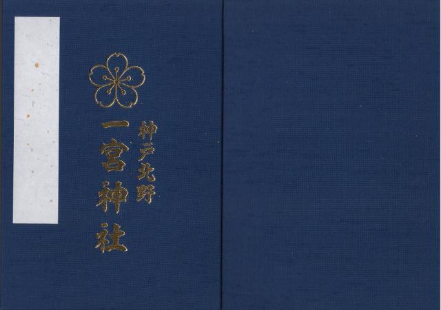 一宮神社の御朱印帳