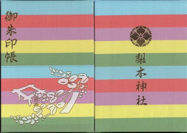 梨木神社の御朱印帳