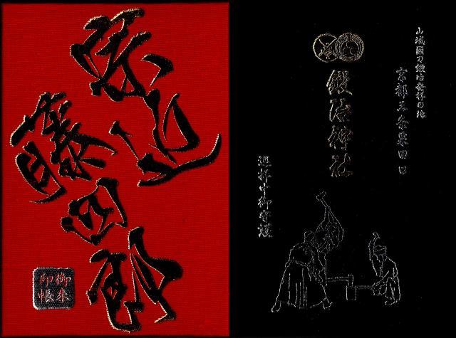 鍛冶神社の御朱印帳