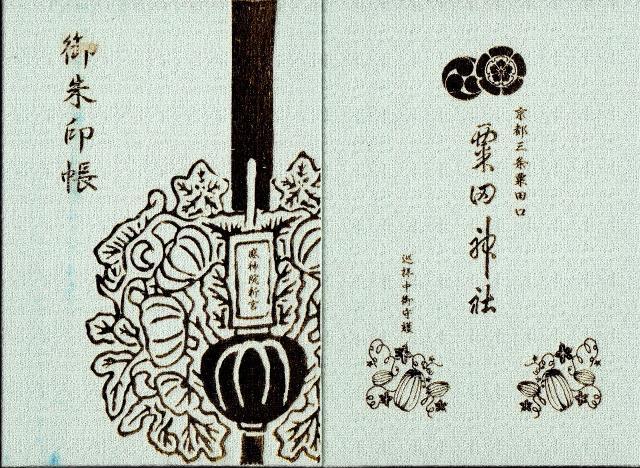 粟田神社の御朱印帳