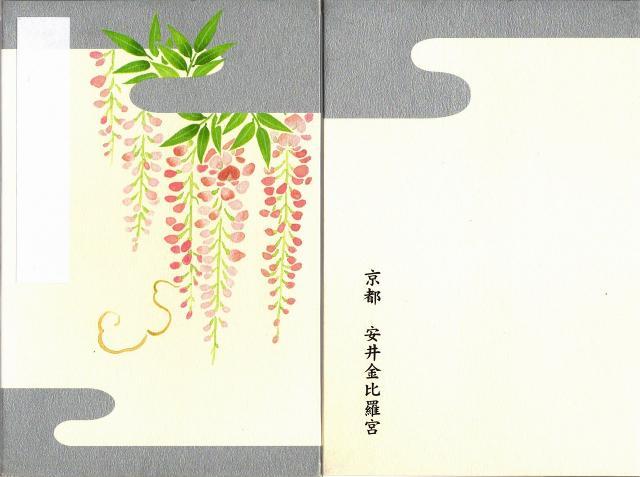 安井金比羅宮の御朱印帳