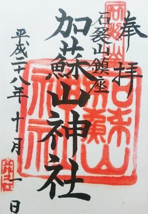 栃木県加蘇山神社の御朱印