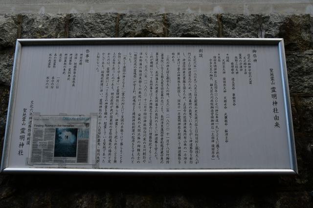 京都霊山護國神社の近くの神社お寺 霊明神社