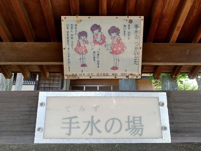落幡神社の手水