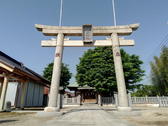 神奈川県真田神社の鳥居