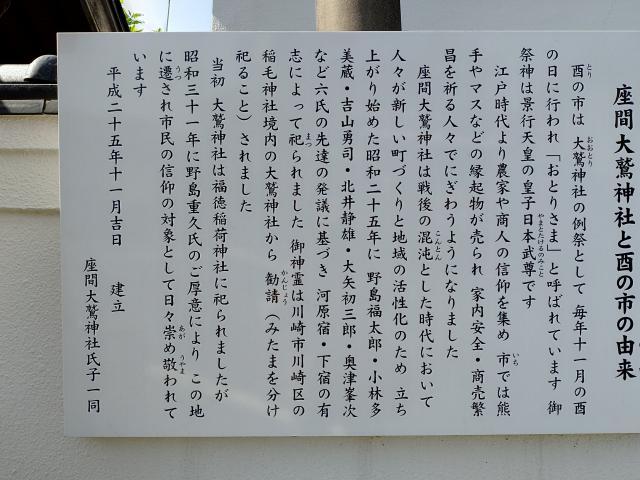 大鷲神社の歴史