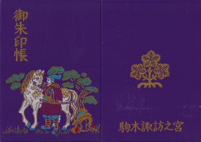 諏訪神社(駒木諏訪神社)の御朱印帳