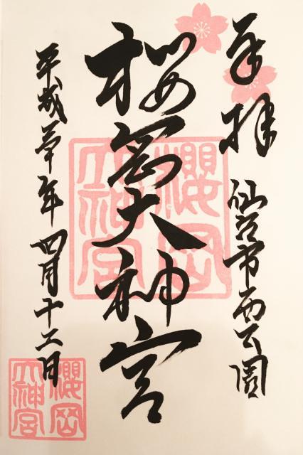 櫻岡大神宮の御朱印