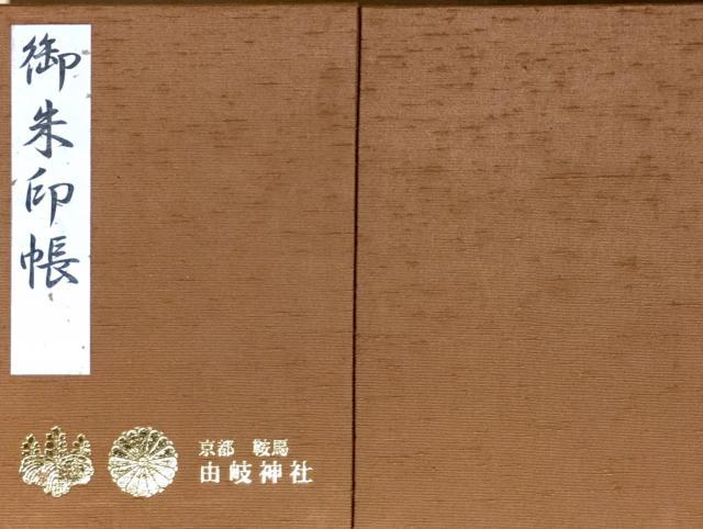 由岐神社の御朱印帳