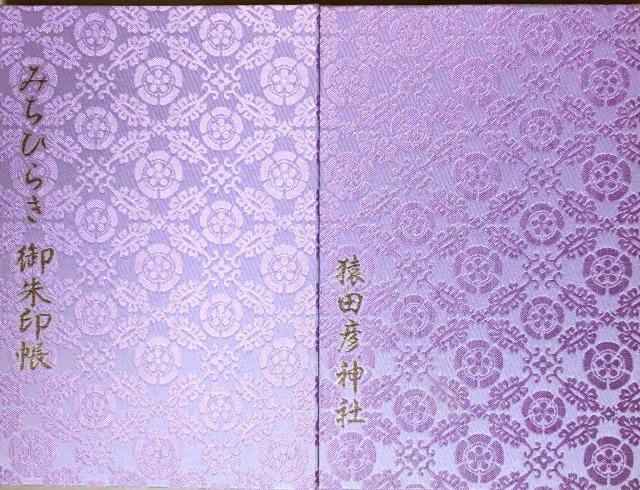猿田彦神社の御朱印帳