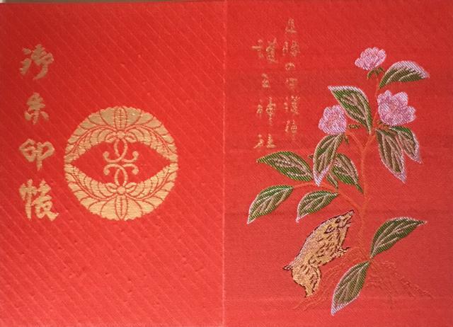 護王神社の御朱印帳