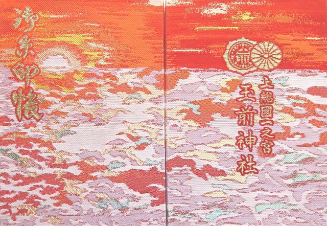 玉前神社の御朱印帳