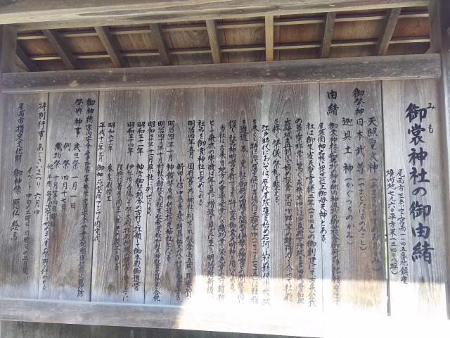 御裳神社(愛知県二子駅) - 歴史の写真