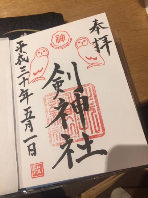埼玉県剣神社の御朱印