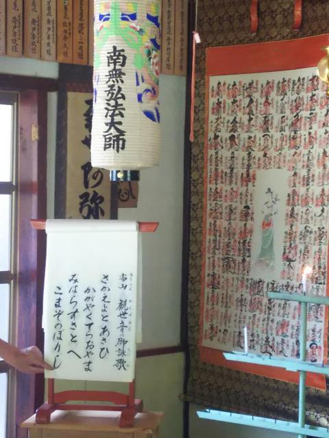 岐阜県寺尾観音堂の御朱印