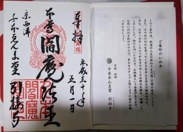 京都府引接寺(千本ゑんま堂)の御朱印