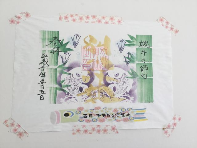 別小江神社の御朱印
