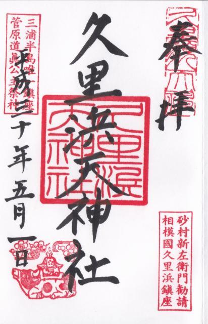 神奈川県久里浜天神社の御朱印