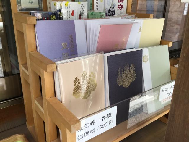 豊國神社のご朱印帳(愛知県中村公園駅)