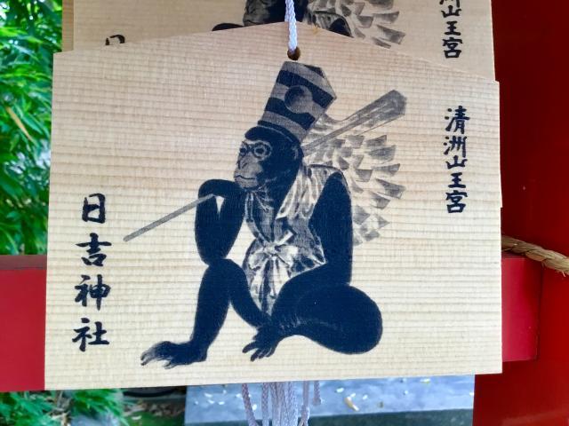 清州山王宮 日吉神社の絵馬