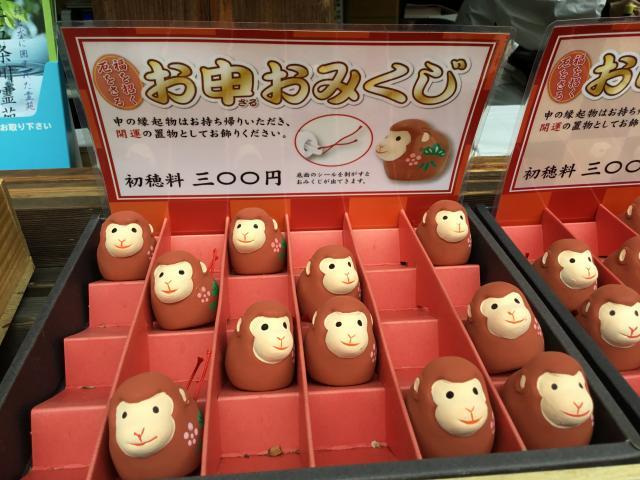清州山王宮 日吉神社のおみくじ