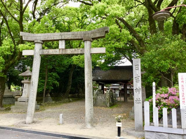 清州山王宮 日吉神社の鳥居