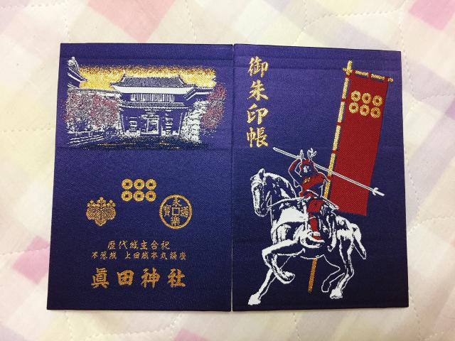 長野県眞田神社の御朱印帳