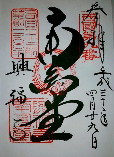 奈良県興福寺 南円堂の御朱印