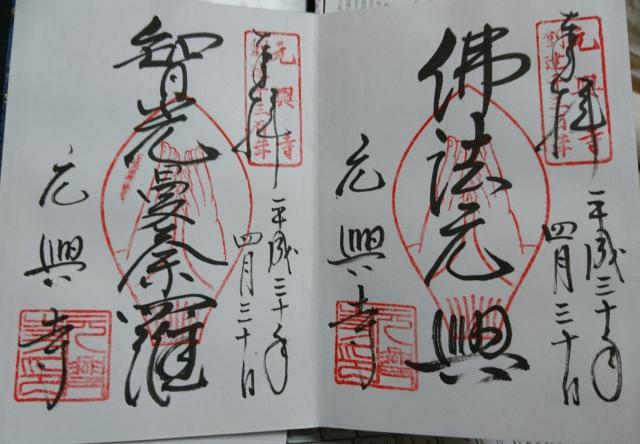 奈良県元興寺の御朱印