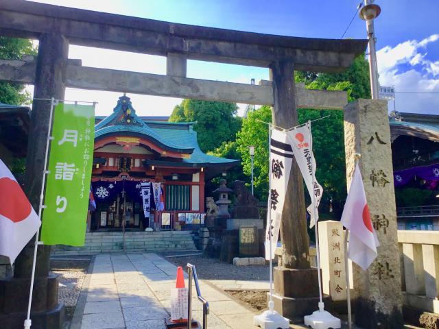 東京都鮫州八幡神社の鳥居