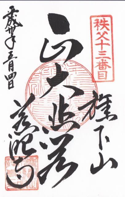 埼玉県慈眼寺の御朱印