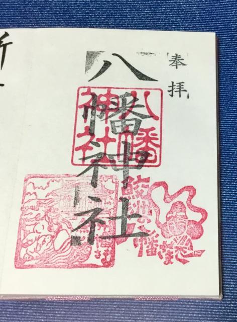 東京都鮫州八幡神社の御朱印