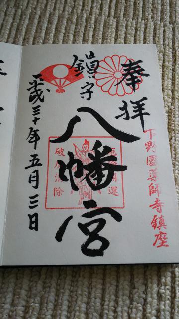 栃木県八幡宮の御朱印