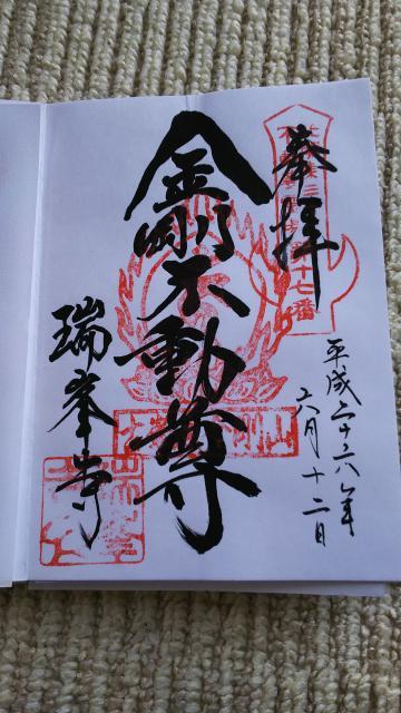 栃木県金剛山瑞峯寺の御朱印