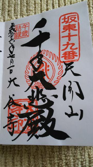 栃木県大谷寺の御朱印