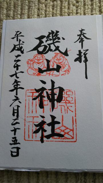 栃木県磯山神社の御朱印