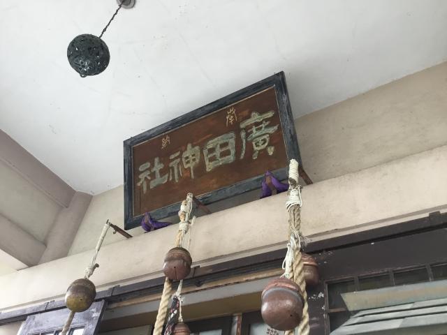 青森県廣田神社の本殿