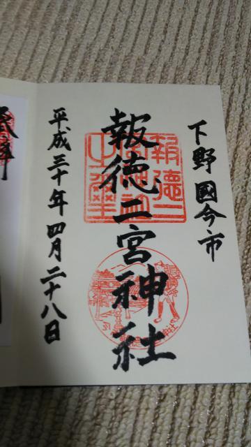 栃木県報徳二宮神社の御朱印