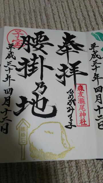 栃木県森友瀧尾神社の御朱印